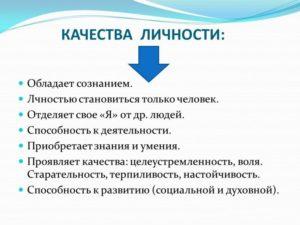 Определение личности