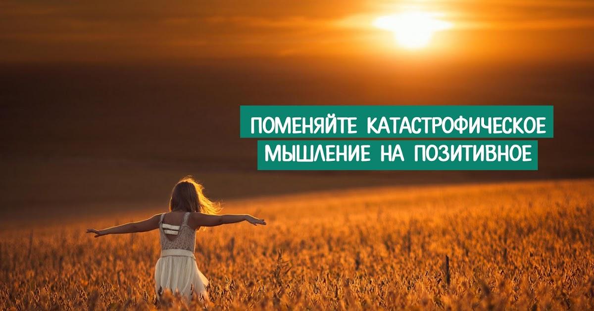 Мотивирующие картинки позитивное мышление