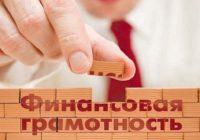 составляющие финансовой грамотности