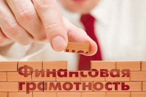 Программа развития финансовой грамотности населения