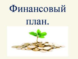 Личный финансовый план, его назначение и реализация