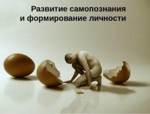 Процесс самопознания в развитии личности