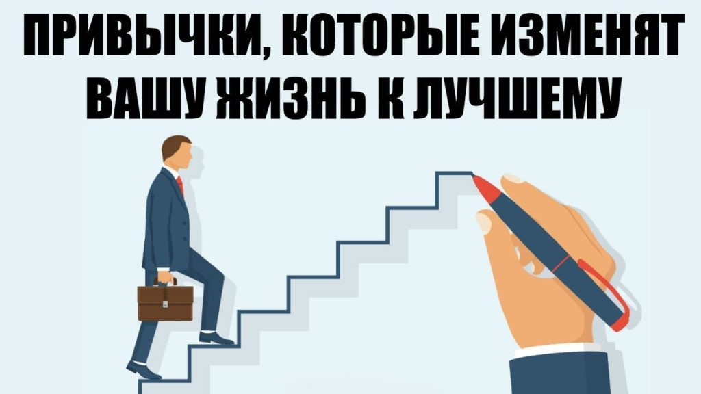 привычки как лестница