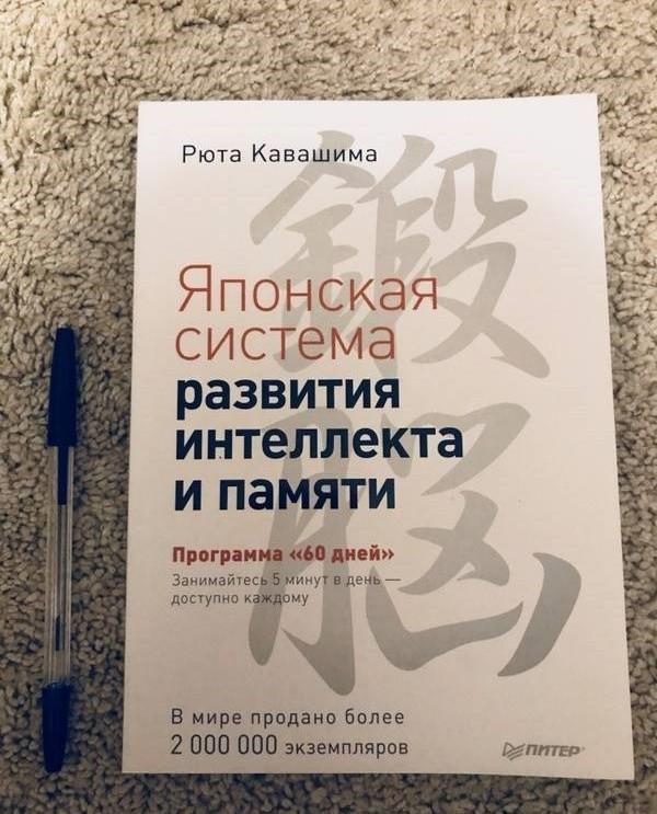 книга о методике развития интеллекта