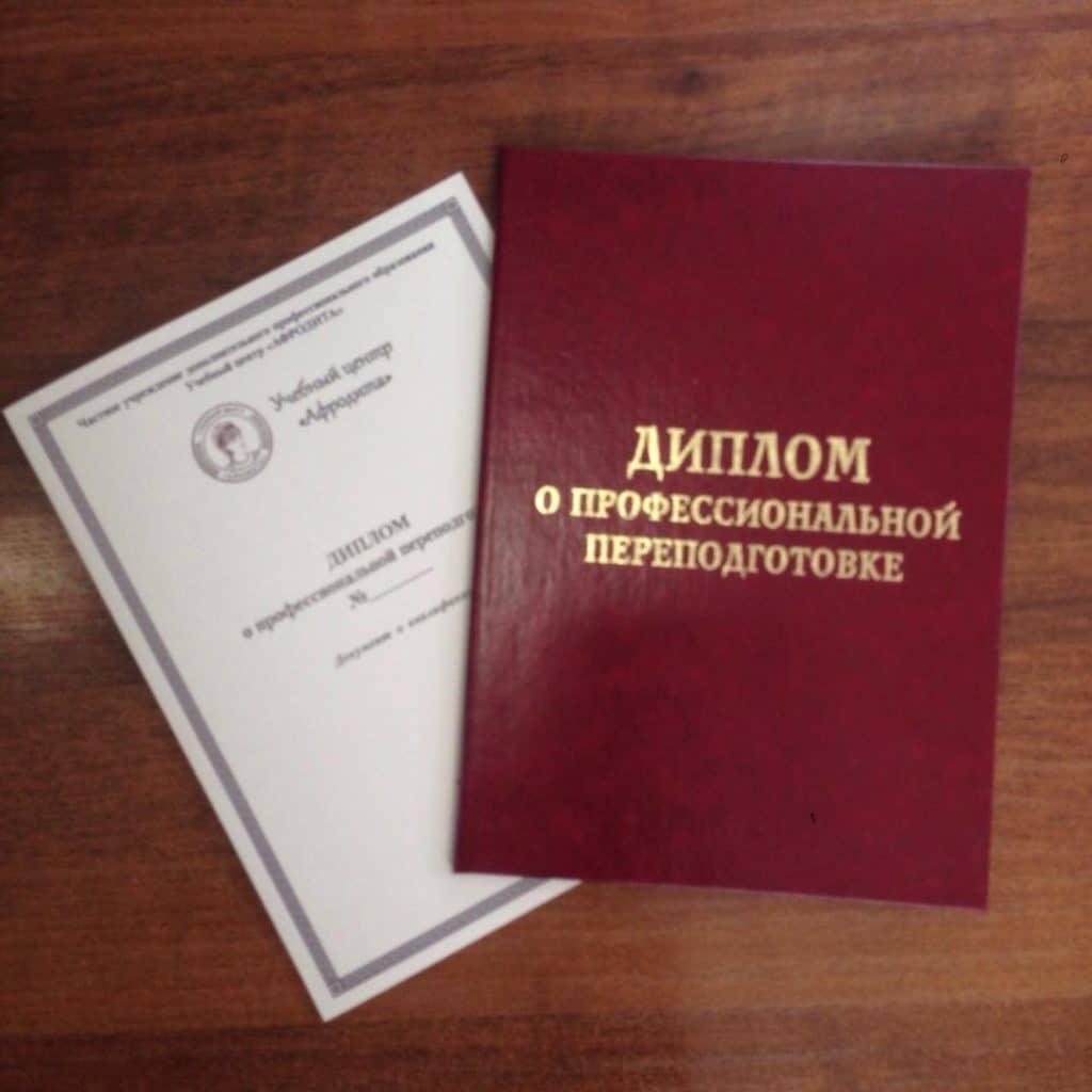 Диплом об окончании учебной программы