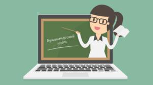 Повышение квалификации на бухгалтерских онлайн курсах